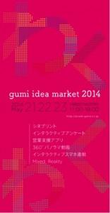 gumi idea market 2014